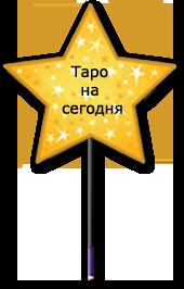 Онлайн гадания на картах Таро бесплатно